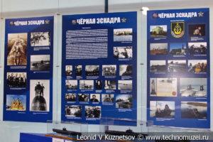 Черная эскадра в Музее Военно-морского флота в Москве