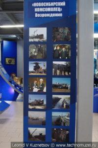 История подводной лодки Новосибирский комсомолец в Музее Военно-морского флота в Москве