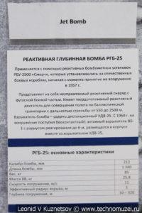 Реактивная бомба РГБ-5 в Музее Военно-морского флота в Москве