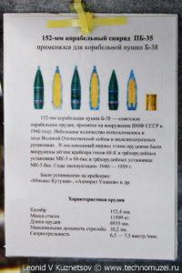 152-мм корабельный снаряд ПБ-35 в Музее Военно-морского флота в Москве