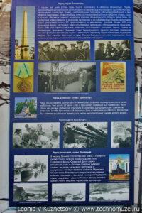 Стенд Флот в годы Великой Отечественной войны в Музее Военно-морского флота в Москве