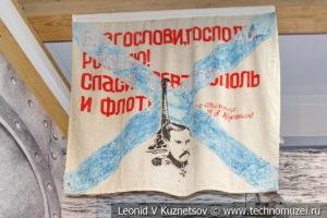 Андреевский флаг в Музее Военно-морского флота в Москве