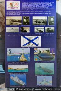История флагов военно-морского флота в Музее Военно-морского флота в Москве