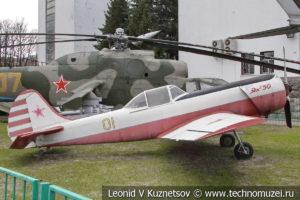 Учебно-тренировочный самолет Як-50 в Центральном музее Вооруженных Сил