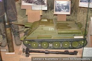 Макет самоходной артиллерийской установки СУ-122 в Центральном музее Вооруженных Сил