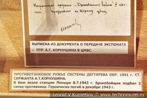 Противотанковое ружье системы Дегтярева сержанта А.Т. Корнушина в Центральном музее Вооруженных Сил