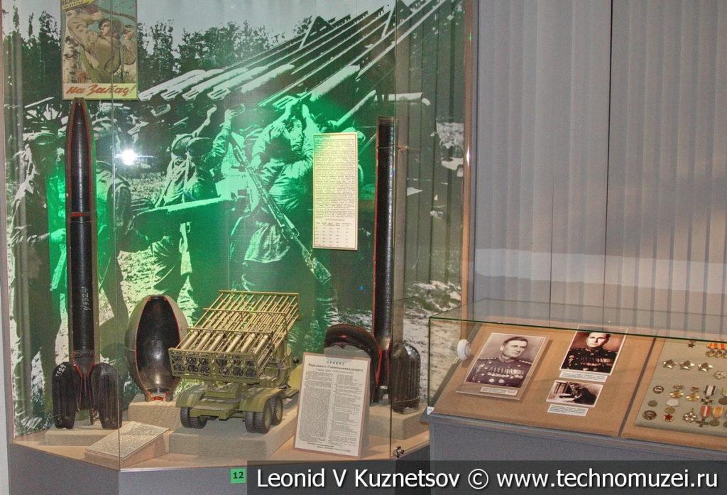 Реактивные снаряды для разных типов пусковых установок в Центральном музее Вооруженных Сил