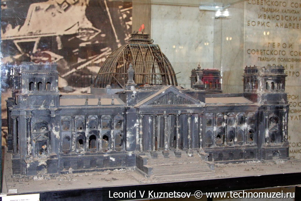 Рейхстаг 2 мая 1945 года в Центральном музее Вооруженных Сил