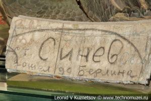 Автографы советских солдат на Рейхстаге в Центральном музее Вооруженных Сил