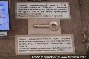 Стартовый ключ для пуска Р-12 в Центральном музее Вооруженных Сил