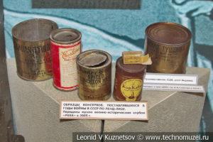 Консервы поставлявшиеся в СССР по Ленд-лизу в Центральном музее Вооруженных Сил