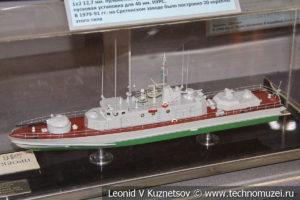 Речной артиллерийский катер проекта 1248 в Центральном музее Вооруженных Сил