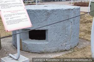 Железобетонный пулеметный колпак в Музее на Поклонной горе