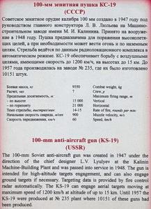 100-мм зенитная пушка КС-19 образца 1948 года в Музее на Поклонной горе