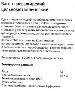 """Пассажирский цельнометаллический вагон фирменного поезда """"Арктика"""" в Железнодорожном музее на Рижском вокзале"""