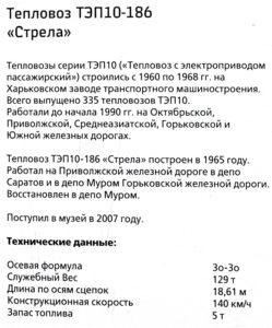 """Пассажирский тепловоз ТЭП10-186 """"Стрела"""" в Железнодорожном музее на Рижском вокзале"""