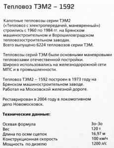 Маневровый тепловоз ТЭМ2-1592 в Железнодорожном музее на Рижском вокзале