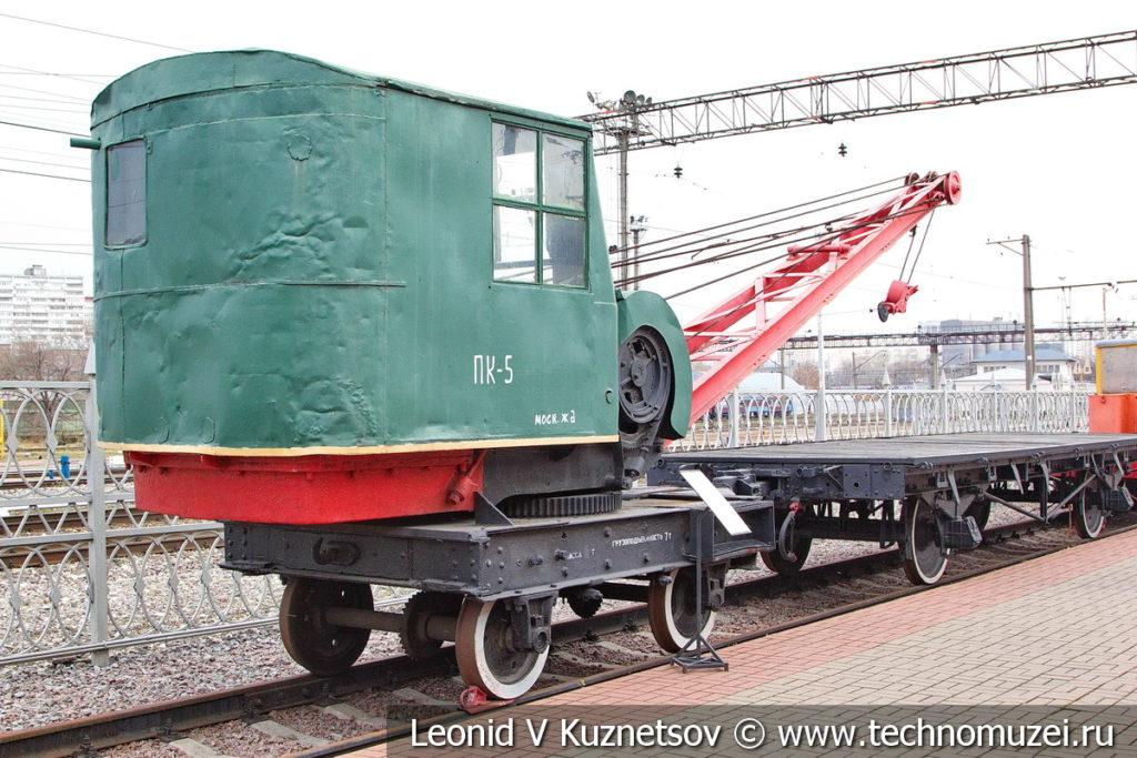 Паровой кран ПК-5 с технологической платформой в Железнодорожном музее на Рижском вокзале