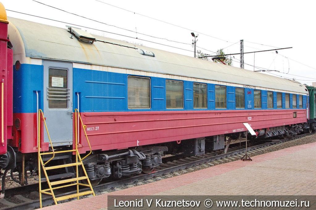 Спальный вагон международного класса СВ-РИЦ в Железнодорожном музее на Рижском вокзале