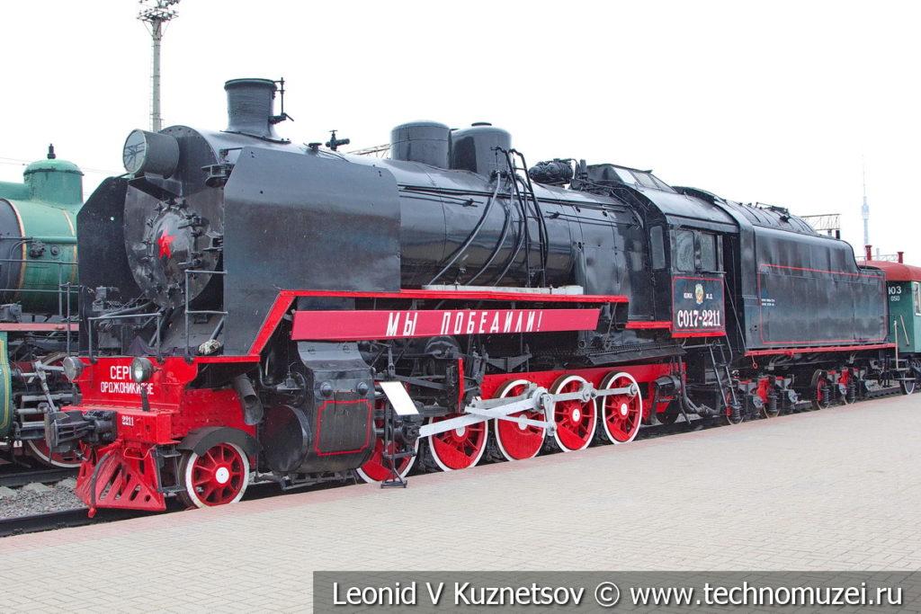 Паровоз СО17-2211 в Железнодорожном музее на Рижском вокзале