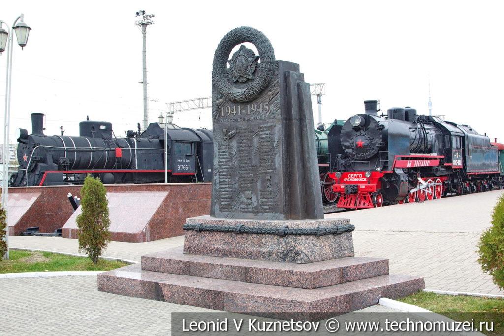 Памятник героям-железнодорожникам в Железнодорожном музее на Рижском вокзале