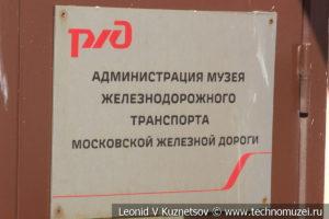 Централизационный пост в Железнодорожном музее на Рижском вокзале