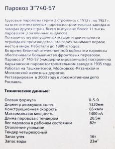 Паровоз Эм 740-57 в Железнодорожном музее на Рижском вокзале