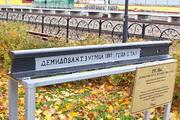 Памятник рельс Демидова в Ясногорске