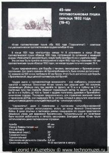 45-мм противотанковая пушка образца 1932 года 19-К в музее отечественной военной истории в Падиково