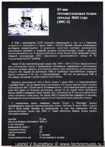 57-мм противотанковая пушка образца 1941 года ЗИС-2 в музее отечественной военной истории в Падиково