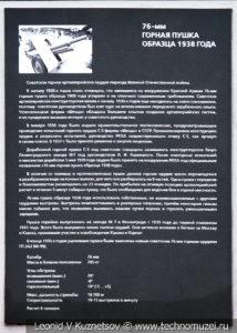 76-мм горная пушка образца 1938 года 52-П-356 в музее отечественной военной истории в Падиково