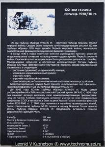 122-мм гаубица образца 1910-30 годов в музее отечественной военной истории в Падиково
