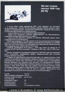 152-мм гаубица образца 1938 года М-10 в музее отечественной военной истории в Падиково
