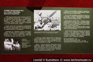 Воздушный пулемёт ПВ-1 1935 года, переделанный в пехотный, на станке Соколова в музее отечественной военной истории в Падиково