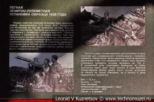 Пулемёт Максима на зенитной треноге Кондакова образца 1928 года в музее отечественной военной истории в Падиково