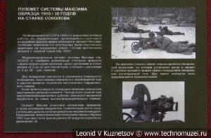 Пулемёт Максима образца 1910/30 года на облегчённом станке Соколова