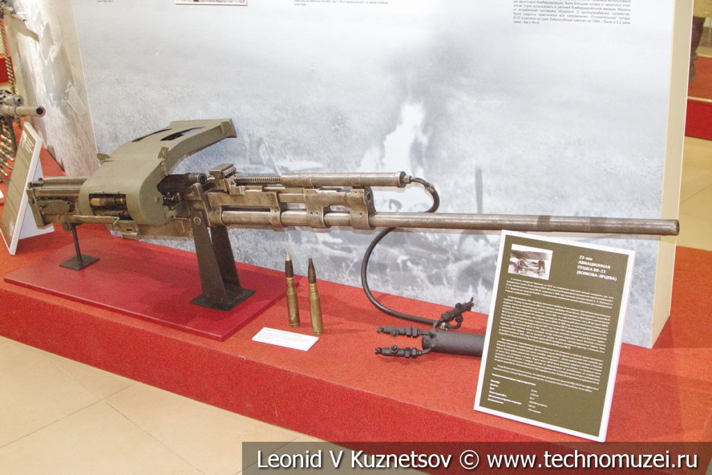 23-мм авиационная пушка ВЯ-23 с пневмозарядкой и снаряды к ней в музее отечественной военной истории в Падиково