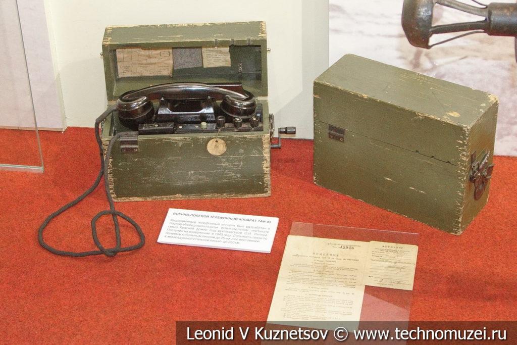 Военно-полевой телефонный аппарат ТАИ-43 в музее отечественной военной истории в Падиково