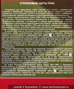 Стрелковые щиты РККА ЗБШ, 150К и Ленинградский упрощённой конструкции в музее отечественной военной истории в Падиково