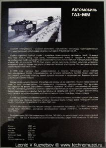 Грузовой автомобиль ГАЗ-ММ 1944 года с приспособлением для движения по обледенелым дорогам в музее отечественной военной истории в Падиково