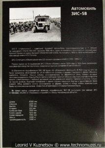 Грузовой автомобиль ЗиС-5В 1943 года в музее отечественной военной истории в Падиково