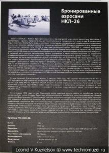 Бронированные аэросани НКЛ-26 1941 года