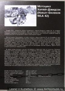 Мотоцикл Harley-Davidson WLA 42 1942 года в музее отечественной военной истории в Падиково
