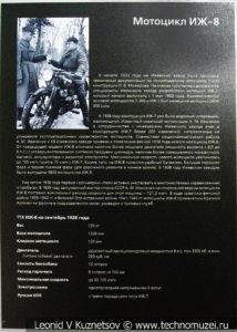 Мотоцикл ИЖ-8 1938 года в музее отечественной военной истории в Падиково