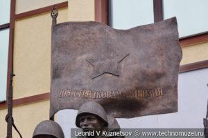 Памятник защитникам Москвы в музее отечественной военной истории в Падиково