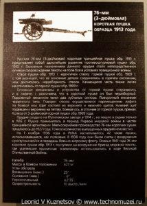 3-дюймовая короткая пушка образца 1913 года в музее отечественной военной истории в Падиково