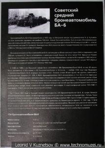 БА-6 средний пушечный бронеавтомобиль 1936 года в музее отечественной военной истории в Падиково