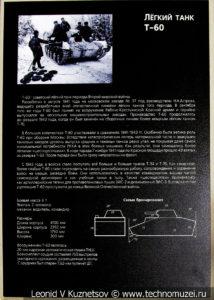 Т-60 лёгкий танк 1941 года в музее отечественной военной истории в Падиково