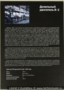 В-2 танковый дизельный двигатель 1940 года в музее отечественной военной истории в Падиково