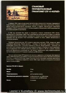 """Станковый противотанковый гранатомёт СПГ-9 """"Копьё"""" и боеприпасы к нему в музее отечественной военной истории в Падиково"""